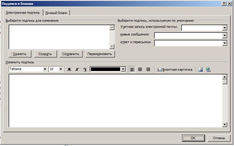 Подписи и бланки Outlook