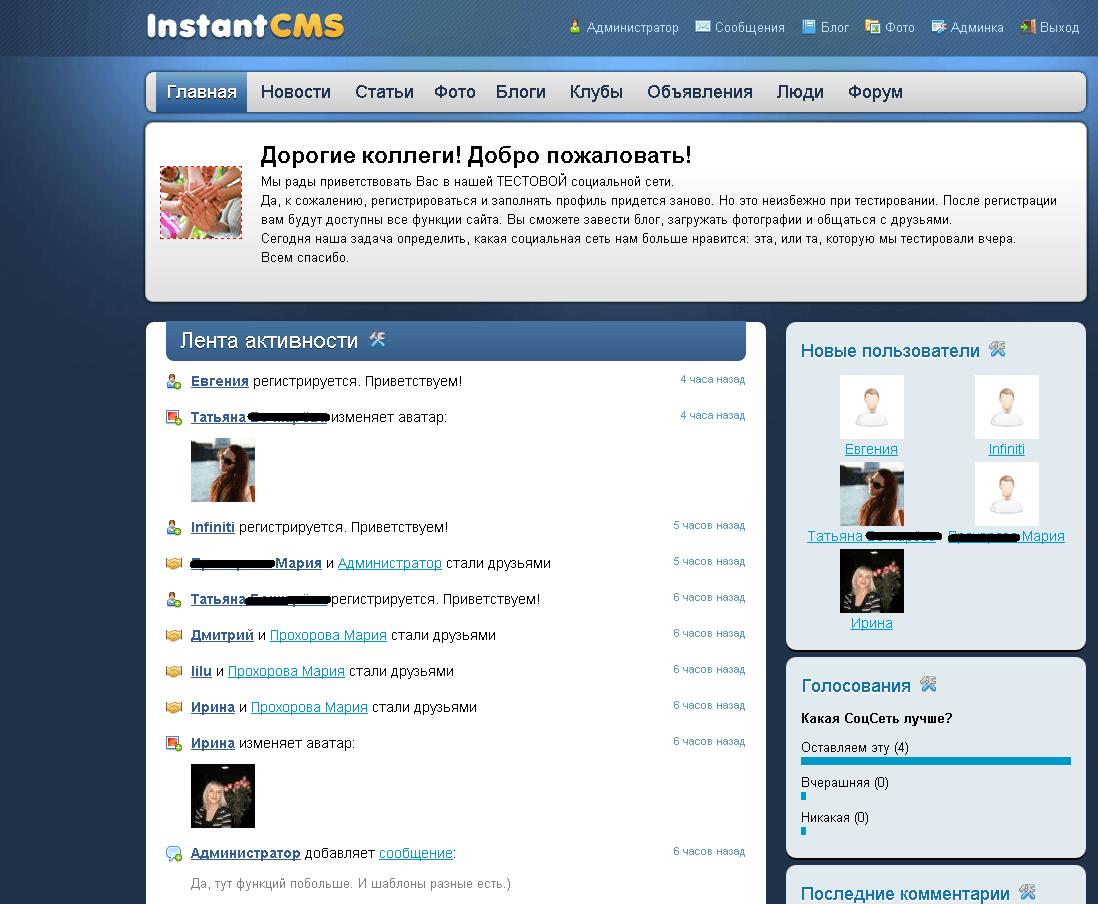 InstantCMS